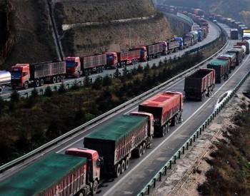 蒙古<em>国</em>又决定于4月1日恢复<em>煤炭</em>运输
