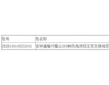 中标丨哈尔滨<em>变压器</em>有限责任公司中标吉林通榆兴隆山250MW风电项目主变及接地变<em>招标</em>...