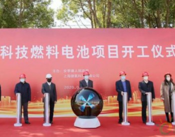 上海嘉定捷氢科技项目开工 预计2024年实现产值12亿元