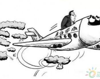 航空<em>减排</em>机制CORSIA允许使用CCER抵消