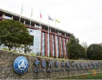 <em>中国汽研</em>:拟38亿元投建长江经济带新能源汽车研发项目