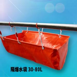 水袋棚矿用隔爆水袋