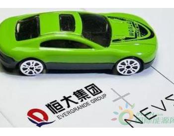 """上半年预亏20亿元 <em>恒大</em>为造新能源汽车支付巨额""""学费"""""""