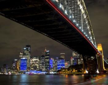 独家翻译|澳大利亚新南威尔士州计划未来10年建设17.7GW<em>可再生能源</em>项目