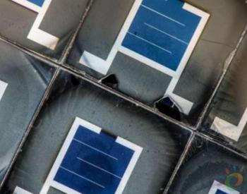分层太阳能<em>电池</em>技术可提高<em>效率</em>和价格承受能力