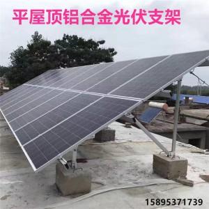 水泥平屋顶太阳能支架铝合金光伏安装系统