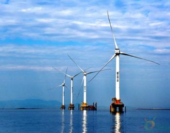 传统能源巨头纷纷入局海上风电