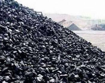 蒙煤通关暂推至4月1日 山西各区域焦煤普遍下行