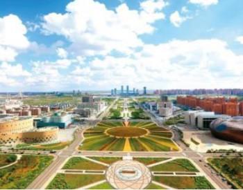 内蒙古鄂尔多斯市人民政府发布《决战决胜污染防治攻坚战十大行动方案》