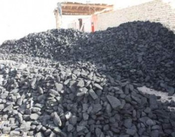 宁夏抽查民用散煤160批次 不合格15批次