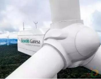 西门子在<em>澳大利亚</em>1.2GW的风电场年底前开始建设