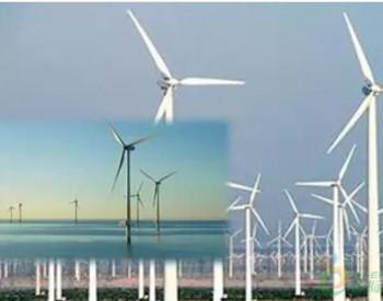 Ignitis Group向EIB借款6000万欧元,用于波兰的首个风电场项目
