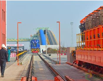 """日照港""""东煤南移""""工程顺利完成翻车机通过机车试验"""