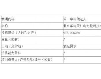 中标丨北京<em>华电天仁</em>预中标陕西公司国电陕西定边新能源有限公司新庄100MW风电工程集控中心建设