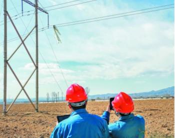 山西电力:确保电网可靠供电