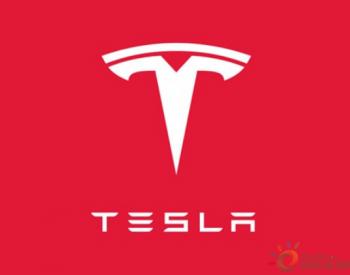 特斯拉未受豁免 被美国加州当地政府告知需停止常规运营