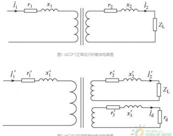 发电机出口电压互感器匝间短路分析及在线监测装置的设计