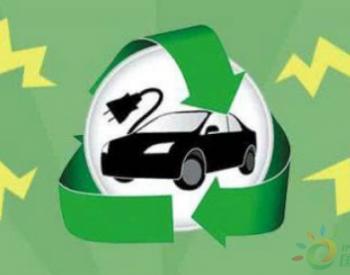 新能源车频频起火 四成以上处于行驶状态/超五成源于电池问题