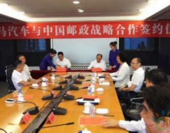 发力新能源 共建新生态 <em>中国邮政</em>与威马汽车开展战略合作