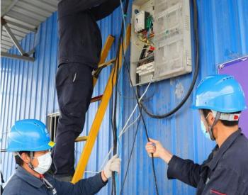 安徽淮南供电:消除扶贫产业用电安全隐患