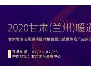 用心打造品牌展会!2020甘肃(兰州)暖通展览会火热招商中!