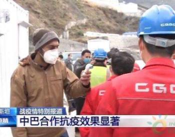 中国防疫方案助<em>巴基斯坦水电</em>站项目正常施工