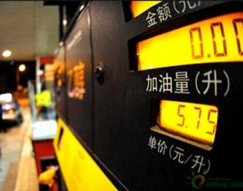 油价重返五元、有企业被压跨 我国油气产业链的危与机