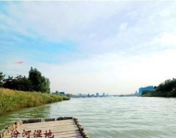 山西省临汾市出台重点河流水污染治理攻坚方案