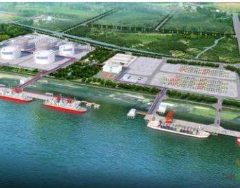 国内首座!芜湖长江LNG内河接收(转运)站项目复工再提速