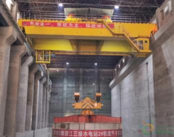 南欧江三级电站2号机组定子顺利吊装