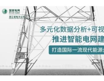 永洪科技签约国网浙江电力,数据分析助推<em>智能电网建设</em>