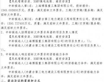 中标 上海博强重工预中标福建<em>华电</em>石壁山风电项目风机吊装与集电线路工程