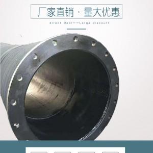大口径工业用胶管