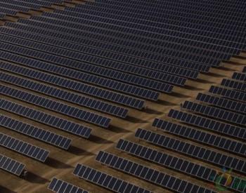 独家翻译 | 60MW!<em>法国电力公司</em>扩大太阳能合作关系