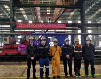 长宏国际第二艘7500立方米<em>LNG燃料加注船</em>开工