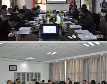 内蒙古低碳发展研究院承担的中国清洁发展机制基金赠款项目顺利通过结题验收