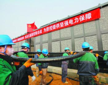 北京昌平供电公司员工为小汤山医院敷设10千伏电缆