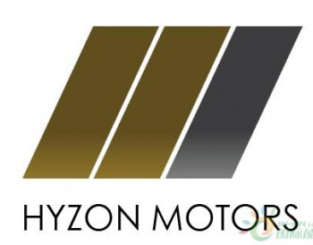清能股份宣布新公司Hyzon Motors Inc在美国成立