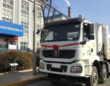 陕汽集团首台搭载自主电驱动系统的纯电动重卡成功面世