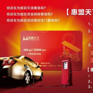 惠盟天下加油优惠卡-为360行引流-活动促销优质产品