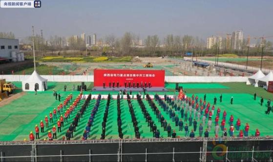 伟德体育app最新下载:陕西省938亿电力重点项目集中开工