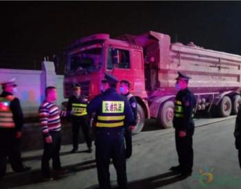 福建泉州泉港:开展渣土运输、<em>燃气</em>安全大排查