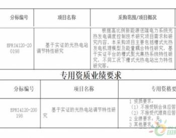 <em>招标</em>|中国电科院发布基于实证的<em>光热</em>电站调节特性研究项目<em>招标</em>公告