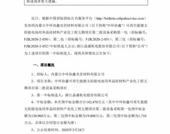 晶盛机电:预中标<em>中环协鑫</em>14.24亿单晶硅材料订单!