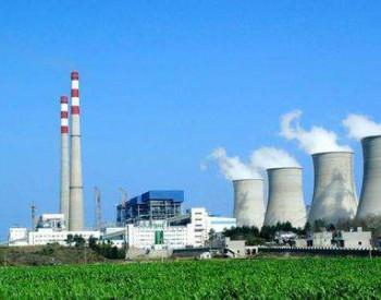 湖南<em>华电</em>平江一期2×1000MW煤电项目建设动员大会举行