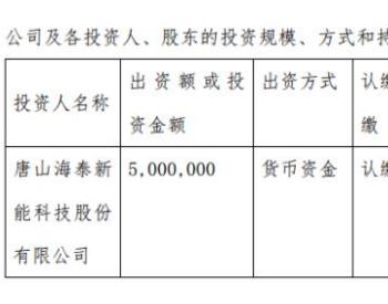 <em>海泰新能</em>对外投资500万元设立公司
