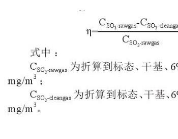 影响湿法脱硫<em>效率</em>的关键因素