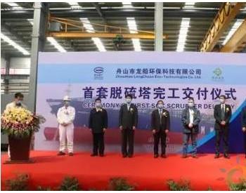 龙船<em>环保</em>投资自主制造首套脱硫塔成功交付