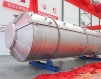 浙江六横成功交付首套舟山自主制造的脱硫塔装置