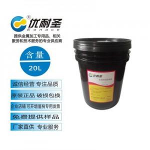 优耐圣水性铁冲压拉伸油 易清洗ROS认证防锈型